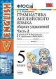 Грамматика английского языка 5 кл. Сборник упражнений в 2х частях часть 2я к учебнику Верещагиной